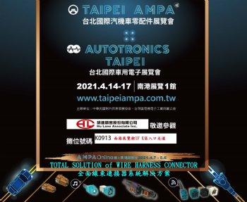 欢迎莅临2021 台北AMPA国际汽车零配件及车用电子展!(在线网络展&实体展览)